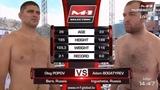Олег Попов vs Адам Богатырев, M-1 Challenge 95