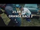 🔥 Регистрация открыта! Спортивный забег с препятствиями Orange Race 2