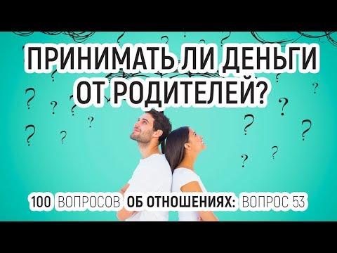 53. Принимать ли деньги от родителей? Отвечает психолог Вадим Куркин. 100 вопросов об отношениях