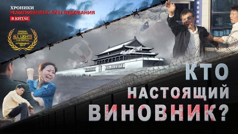 Христианский фильм   Хроники Религиозного Преследования в Китае «Кто настоящий виновник?»