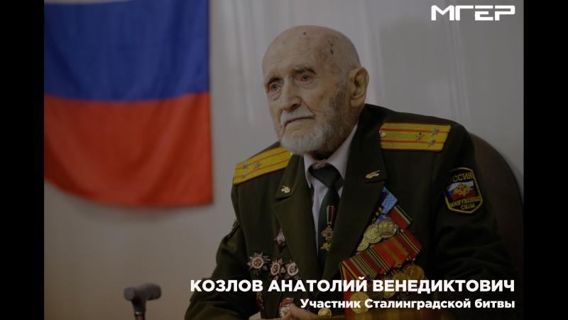 Ветеран Сталинградской битвы - Козлов А.В.