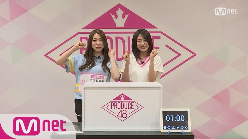 PRODUCE48 [48스페셜] 히든박스 미션ㅣ모기 시노부(AKB48) vs 나이키 코코로(NMB48) 180615 EP.0
