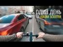 Целый День на Самокате Xiaomi Mijia Electric Scooter M365