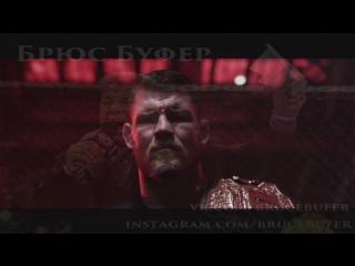 Дело Майкла Биспинга (UFC 217)