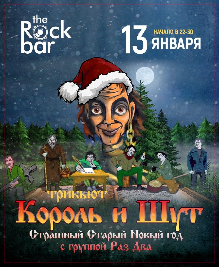 "Афиша Краснодар Хоррор-шоу ""Король и Шут"" от Раз Два TheRockBar"