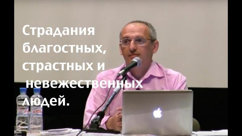 Торсунов О.Г. Страдания благостных, страстных и невежественных людей