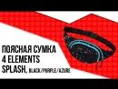 Поясная сумка 4 Elements Splash Black Purple Azure