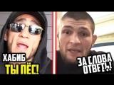 Хабиб Нурмагомедов и Тони Фергюсон спорят по телефону [Нетипичная Махачкала]