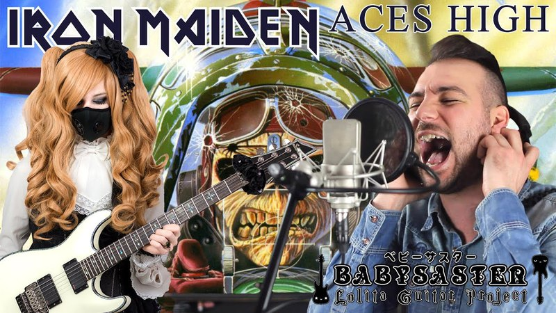 【Iron Maiden】 - 「Aces High」 VOCAL GUITAR COVER † BabySaster George Margaritopoulos