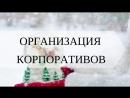 Организация новогоднего корпоратива 2018. Rinnevent