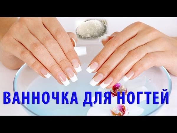 Как укрепить ногти Самая простая и эффективная ванночка для ногтей с морской солью!