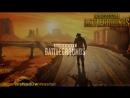 Playerunknowns Battlegrounds - PUBG - по пути к успеху в конце война
