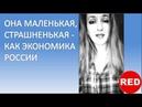 Блондинка - о мечте Киселева, Соловьева и Доренко