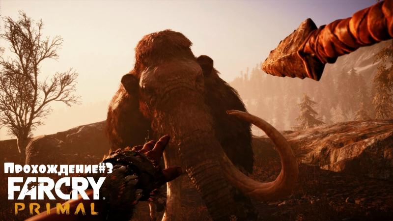 Far Cry Primal Прохождение3 ВОЙНА КЛАНОВ Здоровый УЛЛ напал на деревню ВИНДЖА