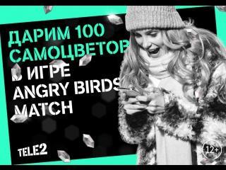 Дарим 100 самоцветов в ANGRY BIRDS MATCH