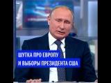 Путин пошутил про Европу и выборы президента США