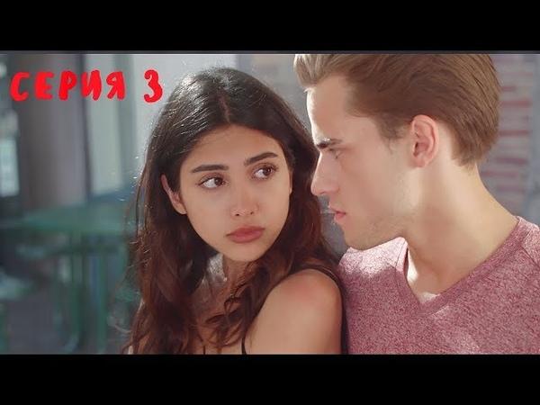 Американские Подростки - Серия 3 Измена - Сериал
