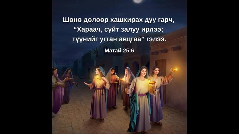 Бурхан дэлхий дээр ирээд үгээ хэлсэн!