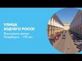 Улица Зодчего Росси. Жемчужине центра Петербурга 190 лет