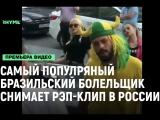 Самый популярный бразильский болельщик снимает рэп-клип в России [Рифмы и Панчи]