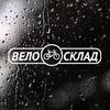 ВелоСклад.ру