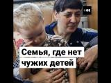 Семья усыновляет детей со сложными диагнозами