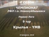 4 сезон Первая 9 тур Крылья - YMB 10.02.2018