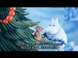"Зимняя песня Муми-троллей"" ""ムーミン冬の歌"""