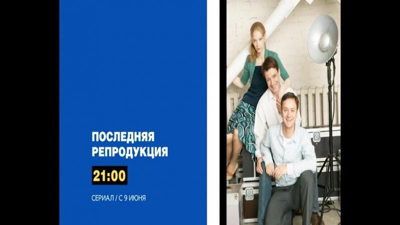 Анонс. Мини-сериал Последняя репродукция. С 9 июня в 21:00