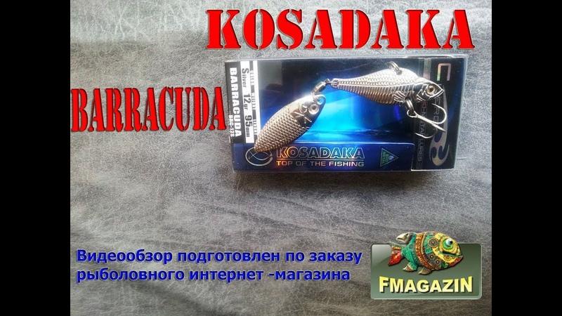 Видеообзор уловистого Тейлспиннера Kosadaka Barracuda по заказу Fmagazin