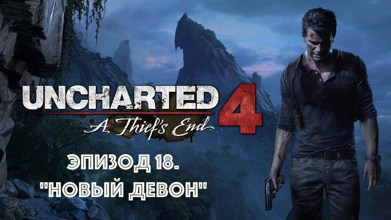 Прохождение игры Uncharted 4: A Thief's End. Эпизод 18.