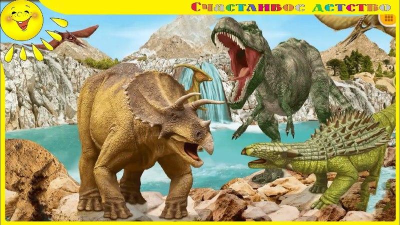 Мир Динозавров 3D Мультик про динозавров для детей The World of Dinosaurs 3D Dinosaurs for kids