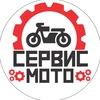 Сервисмото: ремонт мотоциклов | Мотосервис СПб