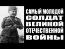 Сергей Алешков самый молодой солдат Великой Отечественной Войны Сын полка защитник Сталинграда