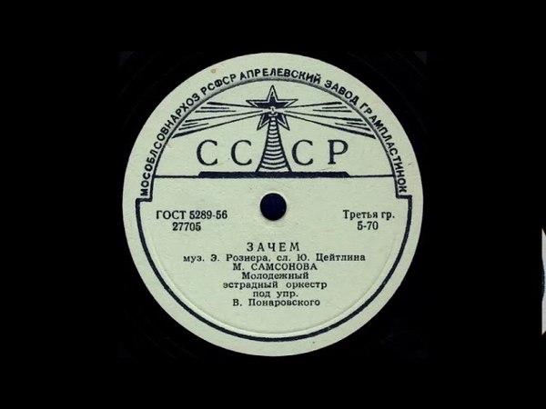 ЗАЧЕМ исп. М. САМСОНОВА, Молодежный эстрадный оркестр