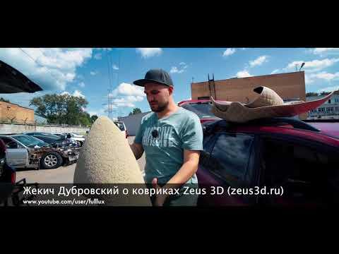 Обзор ковриков Zeus 3D от для Toyota Land Cruiser 200 Жекича Дубровского