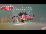NGD и Beetlejuice ONE FAM ONE LOVE ONE DANCE 10 лет ЯРОСДАНС