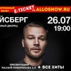 ALLOSHOW ※ АЛЛОШОУ - билеты на концерты