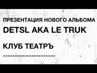 Detsl aka Le Truk - презентация альбома #ктоуруля!?