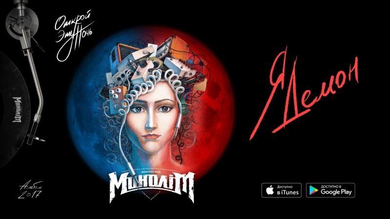 Моноліт — Я демон (Новый альбом «Открой эту ночь»)