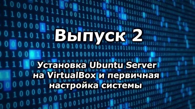 Выпуск2 - установка Ubuntu на VirtualBox и первичная настройка