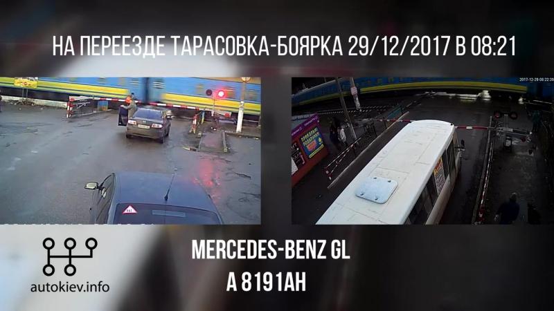 Феерический.... водитель на переезде Тарасовка - Боярка Mercedes-Benz GL
