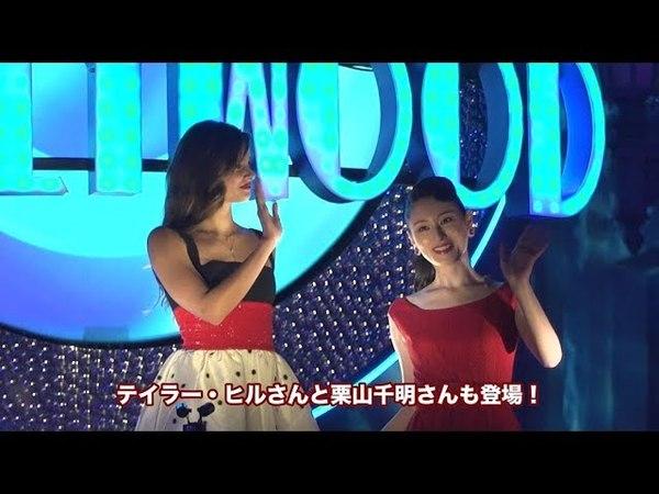 栗山千明&テイラー・ヒル、USJ新パレードに登場 『ユニバーサル・ス12