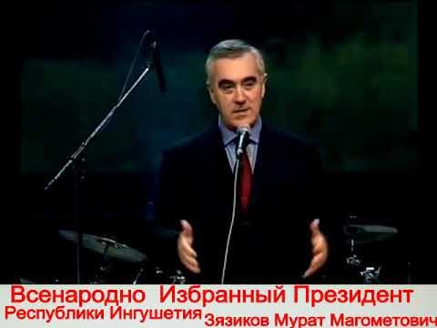 Ингушетия.Мурат Зязиков всем сердцем любит свой народ.