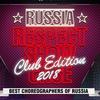 Russia: Respect Showcase 2018   17 ФЕВРАЛЯ