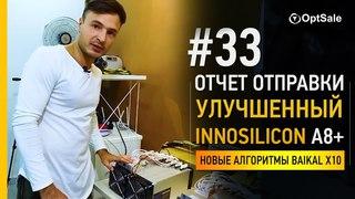 Улучшенный Innosiliсon A8+. Новые алгоритмы Baikal X10. #Отчет отправки 33