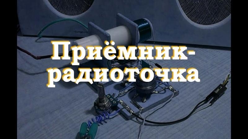 Приемник - радиоточка. Простая электроника 45
