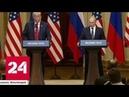Откровенные деловые и успешные Путин охарактеризовал переговоры с Трампом Россия 24