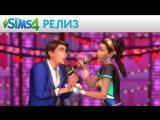 The Sims 4: официальный трейлер для консолей