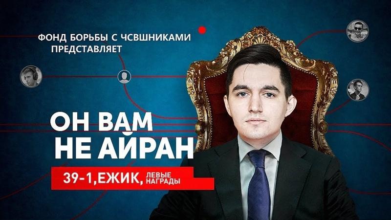 [acoolfifa] ОН ВАМ НЕ АЙРАН   АКУЛ ПРОТИВ